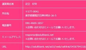 adultbanktoku