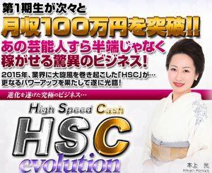 hscevolution