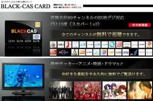 black-cas-card