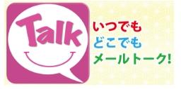 dxtalk.jp