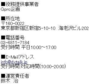 dxtalk.jptoku