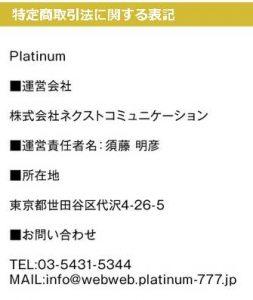 platinum-777