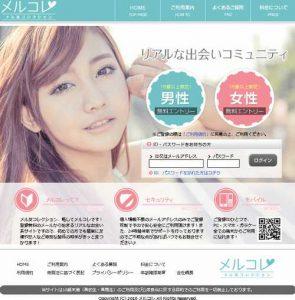 merukore-jp
