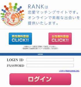 rank-love