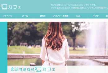【出会い系詐欺サイト】カフェ – カフェ -詳細 leofaljeowfa.com
