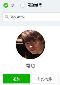 【詐欺サイト誘導】LINE(竜也) iso04tmi busyfail2200@gmail.com【アドレス回収業者】
