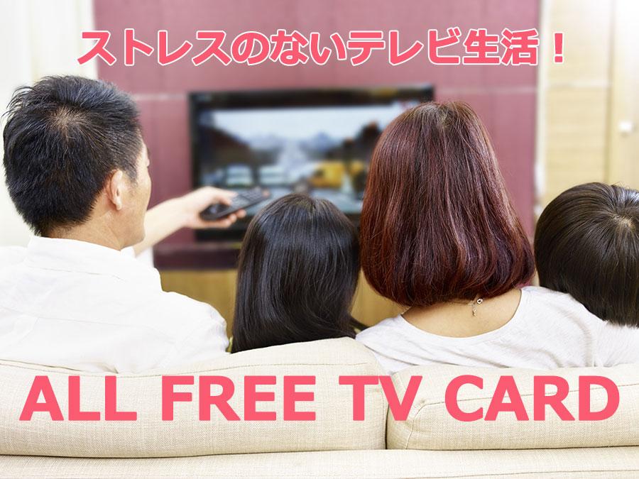 【通販詐欺サイト】TV見るならこれだけでOK!見たいTVが「月額無料」詳細 card2.20dec20.xyz card3.20dec20.xyz card4.20dec20.xyz m4573725494@lost-corona.com