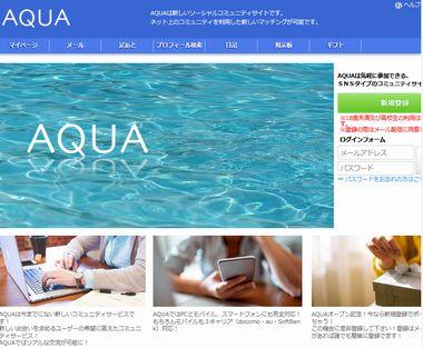 【出会い系詐欺サイト】AQUA/アクア 詳細 aqua-vvwv.com 8gb7cic0fmn.com