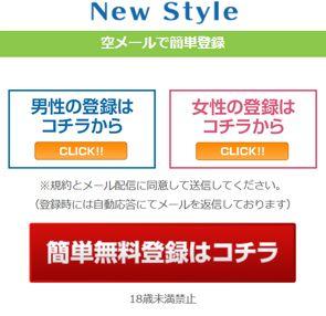 【支援詐欺サイト】New Style(ニュースタイル) 詳細 like.new-style-life.com