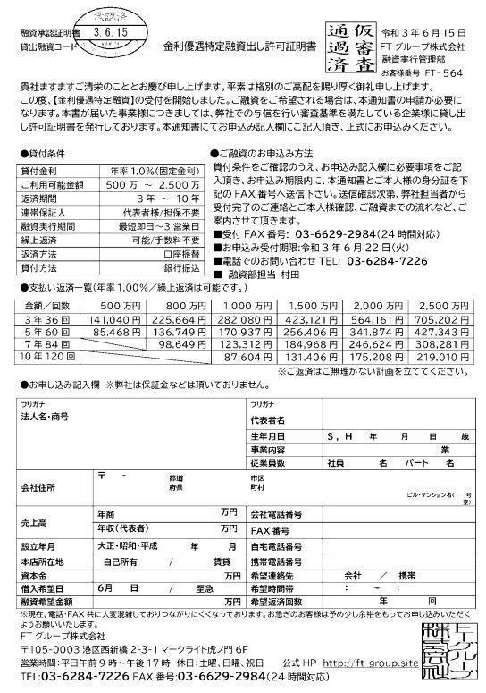 【出資詐欺サイト】FTグループ株式会社  詳細 workagent.net【闇金】
